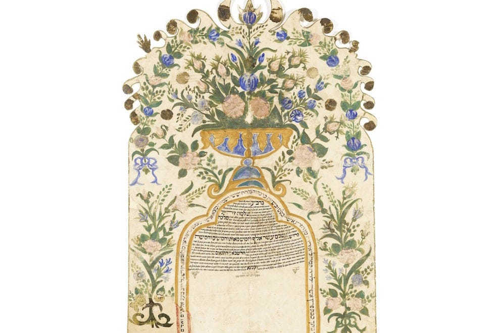 Ketubah from Lebanon, courtesy of the Gross Family Collection