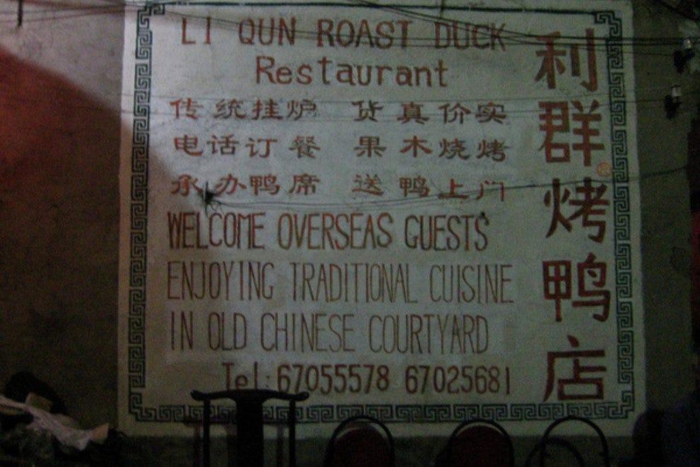 李群烤鸭店